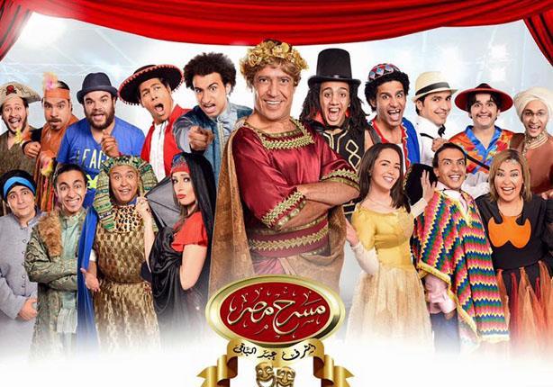 """في رمضان.. الكوميديا بنكهة """"مسرح مصر"""""""