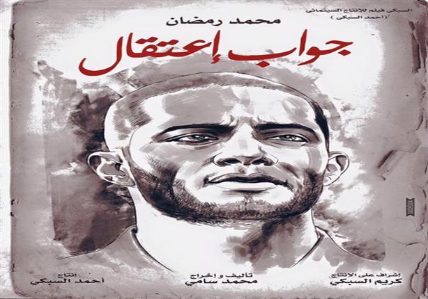 """بالفيديو- تفجيرات ومطاردات وتطرف في برومو فيلم محمد رمضان """"جواب اعتقال"""""""
