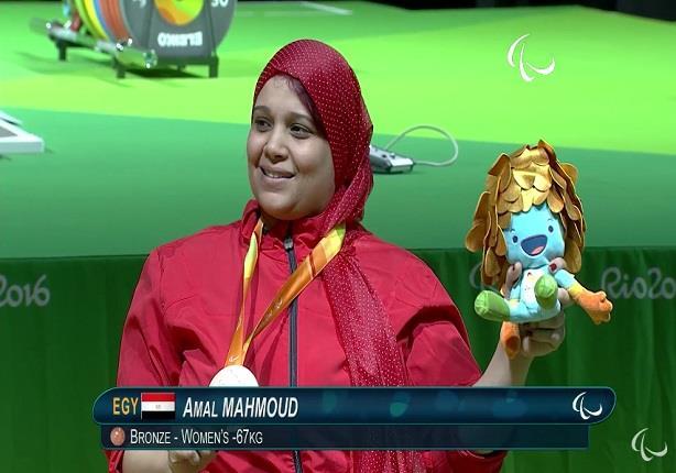 ريو البارالمبية - أمل محمود تحصل على الميدالية البرونزية في رفع الأثقال