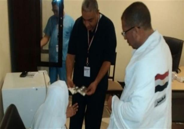 الصحة: عيادات البعثة الطبية للحج تستقبل 50344 حاجا مصريا