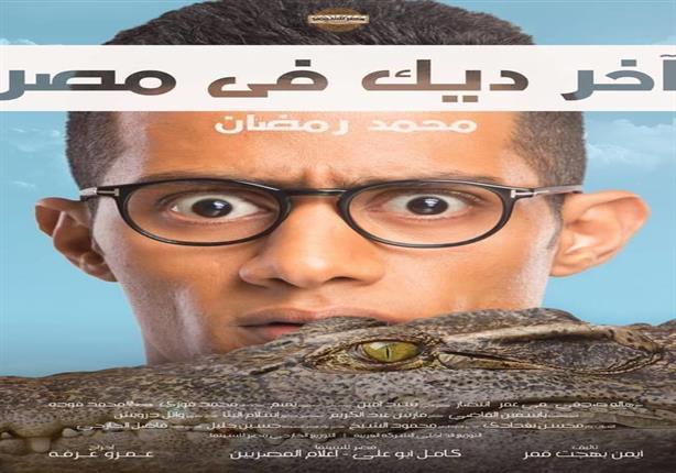 آخر ديك في مصر يشعل المنافسة بين أفلام موسم منتصف العام ال مصراوى