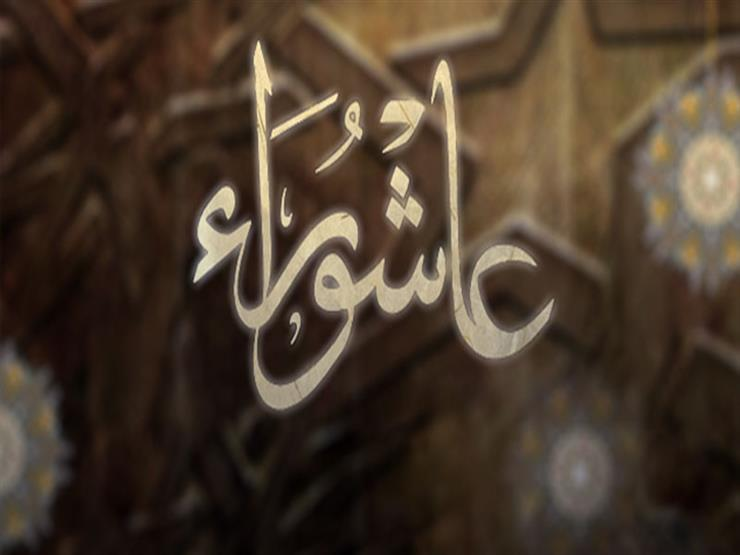 عاشوراء .. ما بين إحياء السنة وحزن الشيعة