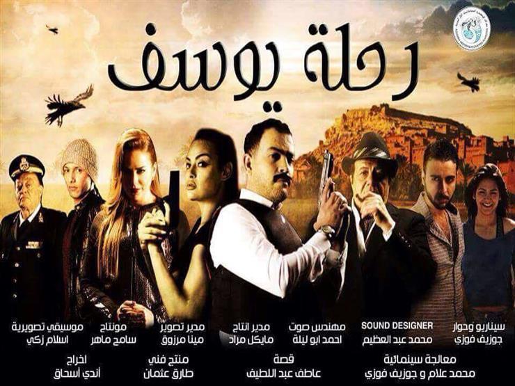 """الليلة.. """"الإسكندرية السينمائي"""" يعرض """"رحلة يوسف"""" للجمهور والنقاد"""