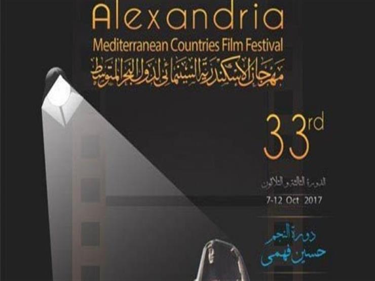 رئيس مهرجان الإسكندرية السينمائي يكشف سر شعار مهرجان هذا العام