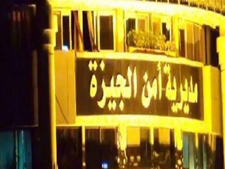 """""""أمن الجيزة"""" يطارد المتهمين بسرقة الملحق العسكري لإحدى السفارات"""