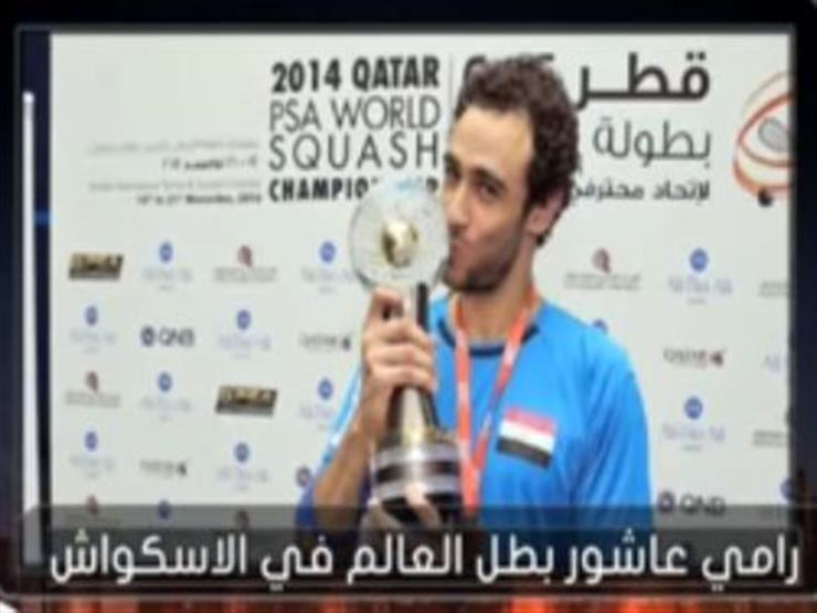 رئيس الاتحاد المصري للأسكواش يكشف كواليس رفض رامي عاشور المشاركة في بطولة قطر
