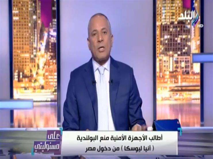 أحمد موسى يناشد الأمن بمنع صاحبة الـ 100 ألف علاقة جنسية  من...مصراوى