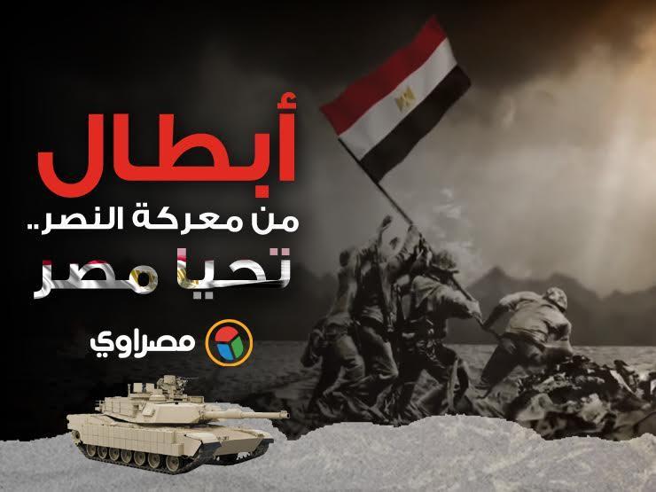 بالفيديو والصور- حكايات أبطال من معركة النصر.. تحيا مصر