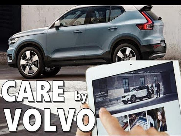 """فولفو تعلن عن خدمة """"Care by Volvo"""" لامتلاك سيارة جديدة كل عامين"""