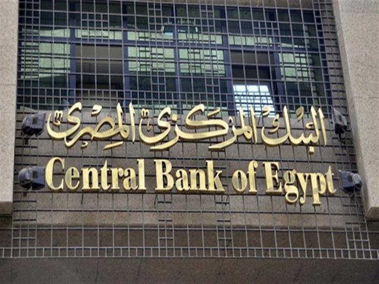 البنك المركزي يبرم اتفاقا تمويليا بـ 3.1 مليار دولار مع بنوك دولية