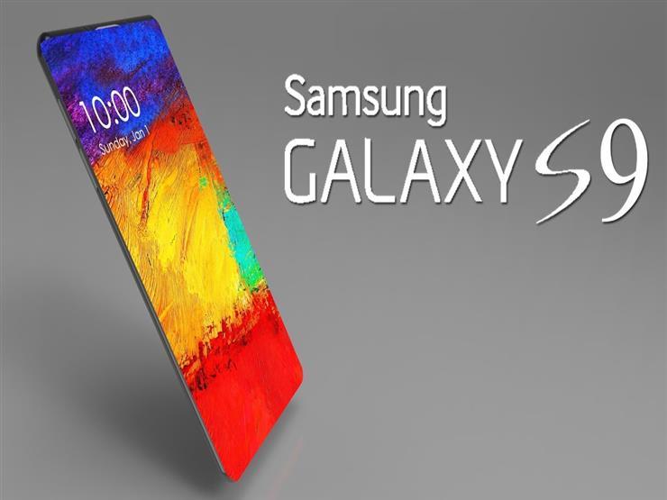 سامسونج تكشف مميزات هاتفها الجديد  S9 ...مصراوى