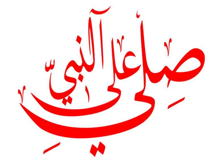 ليه اللي يصلي على النبي يكسب ؟ - د. عمرو الوردانى