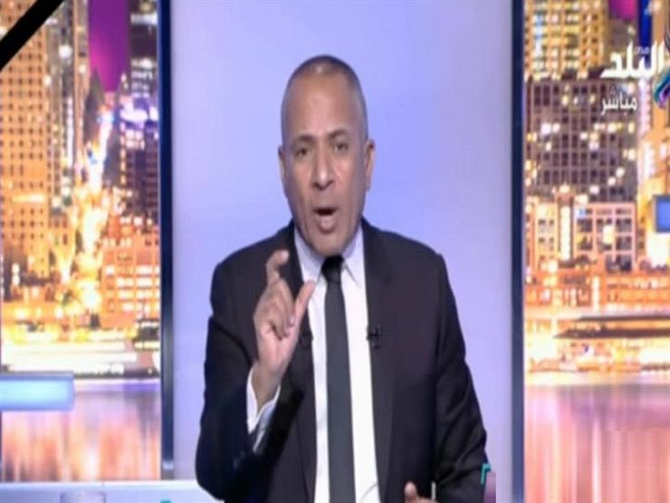 """""""ساندوا جيشكم.. ارحموا بلدكم.. عهد الفوضى انتهى"""".. أحمد موسى مخاطبًا المصريين"""