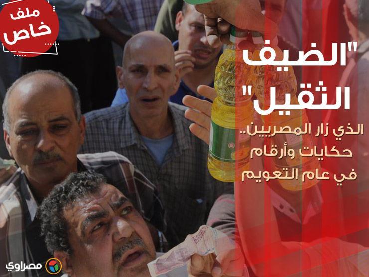"""""""الضيف الثقيل"""" الذي زار المصريين.. حكايات وأرقام في عام التعويم"""