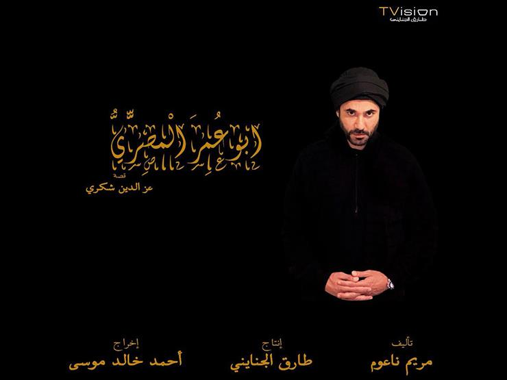 Abo Amr Al-Masry ابو عمر المصرى