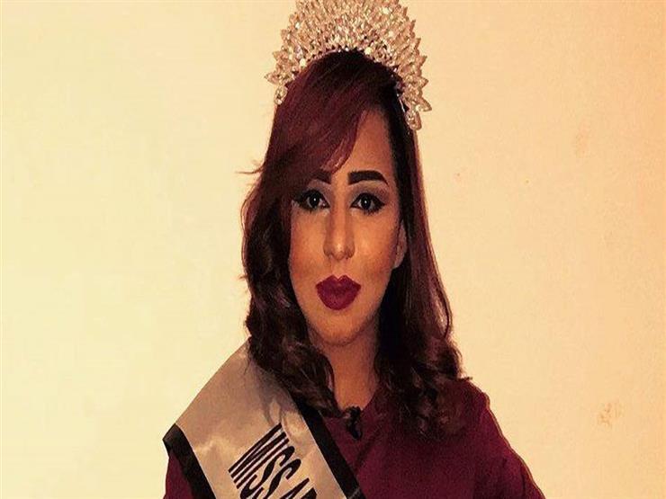 بالفيديو- لماذا انسحبت ملكة جمال السعودية قبل يوم واحد من مس...مصراوى