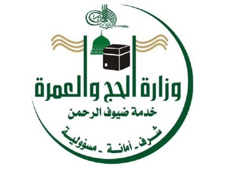 وزارة الحج السعودى تستعد لاستقبال رؤساء وفود شؤون الحج من 50 دولة