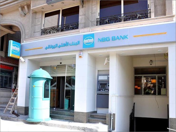 البنك الأهلي اليوناني يجري تقييما لأصوله في مصر استعدادا للتخارج