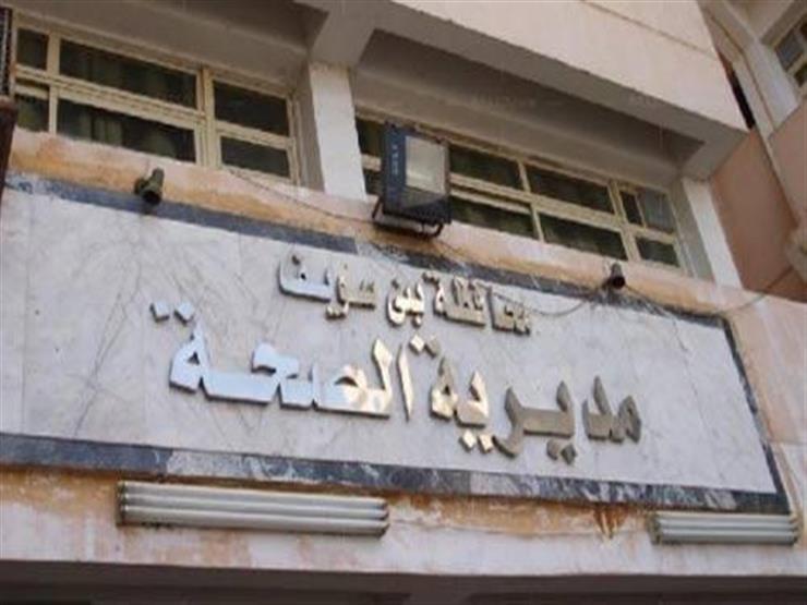 غلق مستشفى خاص و23 وعيادة طبية في بني سويف