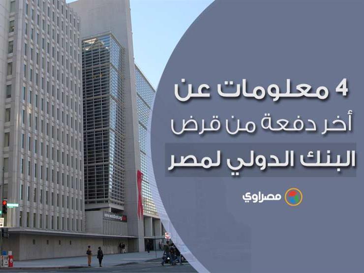 4 معلومات عن الشريحة الأخيرة من قرض البنك الدولي (إنفوجرافيك)