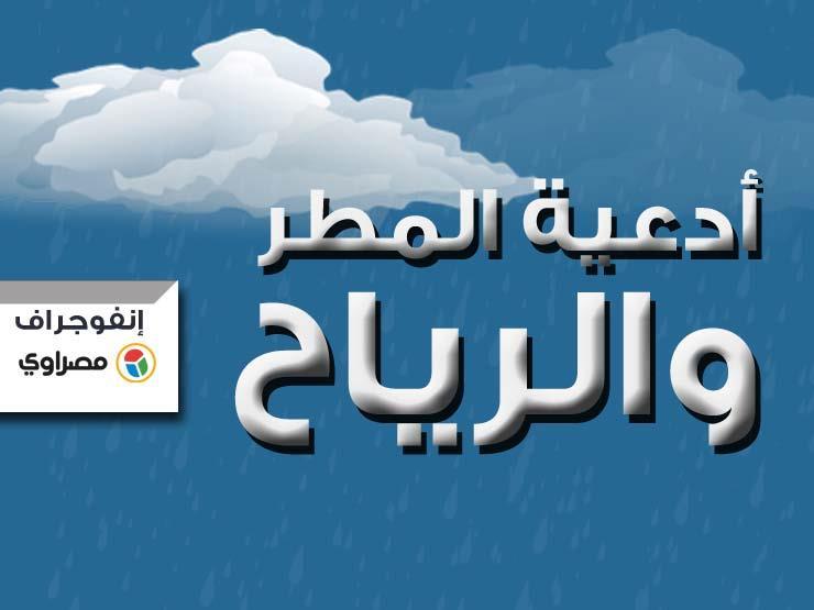 إنفوجراف - دعاء المطر والرياح وما بعد المطر كما روى عن الرسول