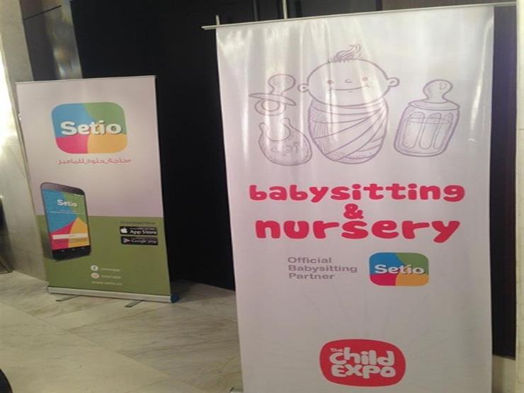 """فيديو- """"سيتيو"""".. تطبيق على الهاتف لتوفير جليسات للأطفال بالساعة"""