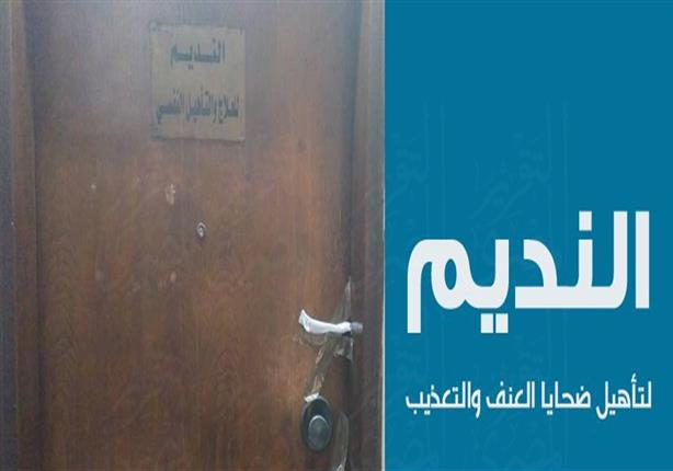 15 منظمة حقوقية: إغلاق مركز النديم استمرار لتصفية المجتمع المدني