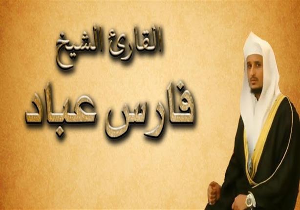 سورة الكهف كاملة مكتوبة الشيخ فارس عباد
