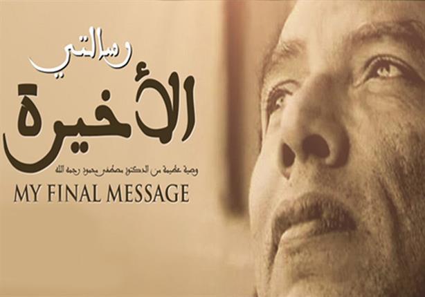 """رسالتي الأخيرة """"وصية عظيمة"""" من د . مصطفى محمود"""