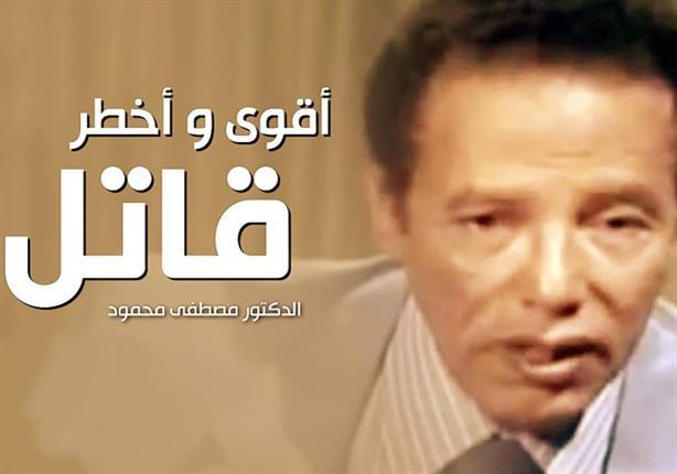 ما هو أخطر قاتل في العالم؟! - د. مصطفى محمود
