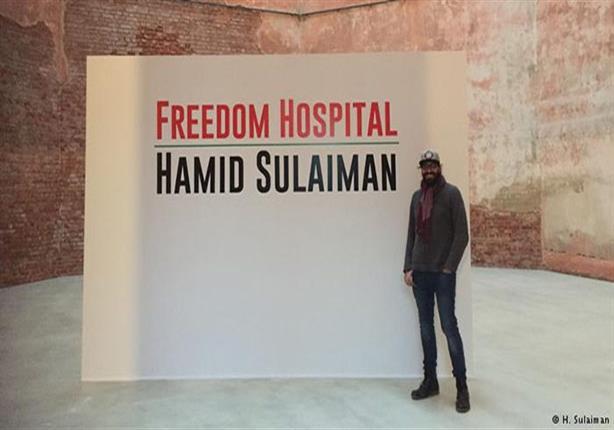 """حميد سليمان يتحدث عن """"مستشفى السلام"""" بسوريا"""