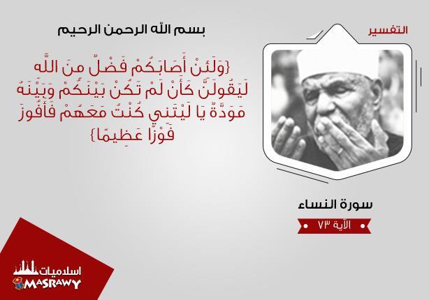 خواطر الشعراوي.. لموقف المتخاذلين عن الدفاع عن الله