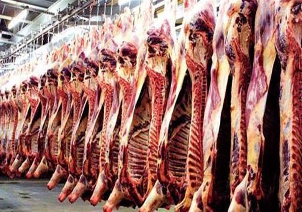 الزراعة تستأنف عمليات استيراد اللحوم من المجازر المعتمدة بالبرازيل