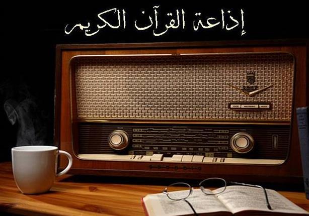 بالفيديو: 53 عاما مرت على افتتاح إذاعة القرآن الكريم المصرية