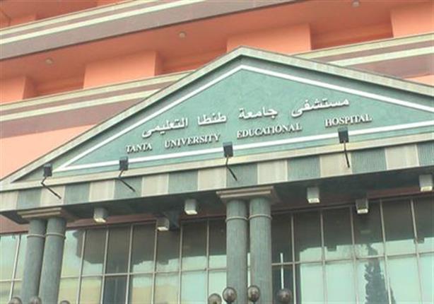 """1200 عملية جراحية في """"مستشفى طنطا التعليمي"""" بالغربية خلال 6 أشهر"""