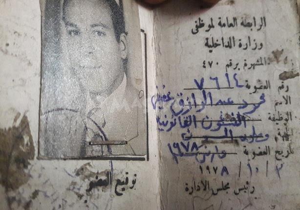 صورة 5 – كارنية الرابطة العامة لموظفي وزارة الداخلية