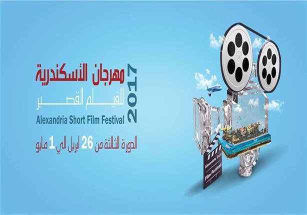 السبت.. محمد العدل يكشف تفاصيل الدورة الثالثة من مهرجان الإسكندرية للفيلم القصير