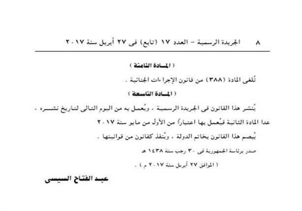 تعديلات قانون الاجراءات الجنائية 6