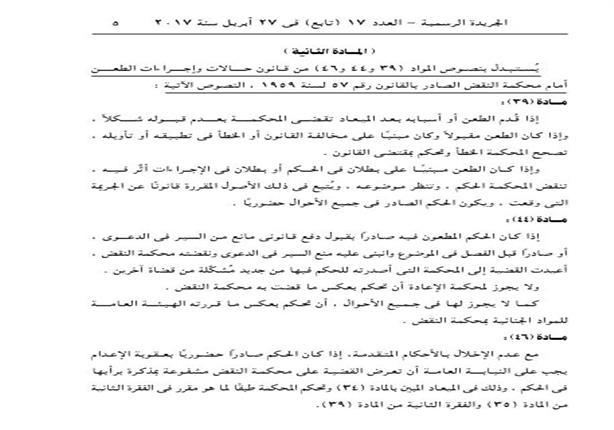 تعديلات قانون الاجراءات الجنائية 3