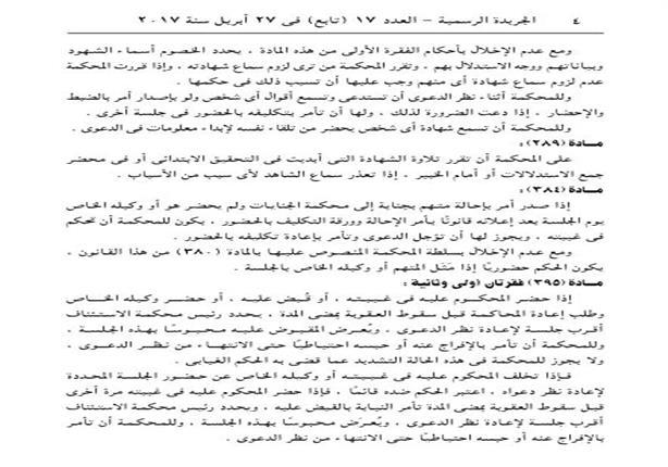 تعديلات قانون الاجراءات الجنائية 2