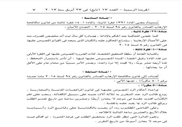 تعديلات قانون الاجراءات الجنائية 5