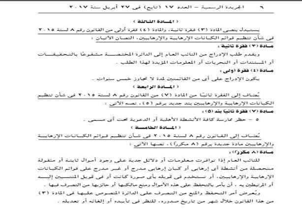 تعديلات قانون الاجراءات الجنائية 4
