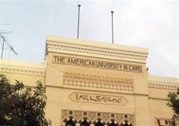 الجامعة الأمريكية تنظم المؤتمر السنوي للأبحاث بحضور مسئولين وأكاديميين
