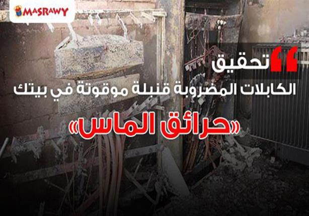 """الكابلات المضروبة قنبلة موقوتة في بيتك تشعل """"حرائق الماس"""" (تحقيق)"""