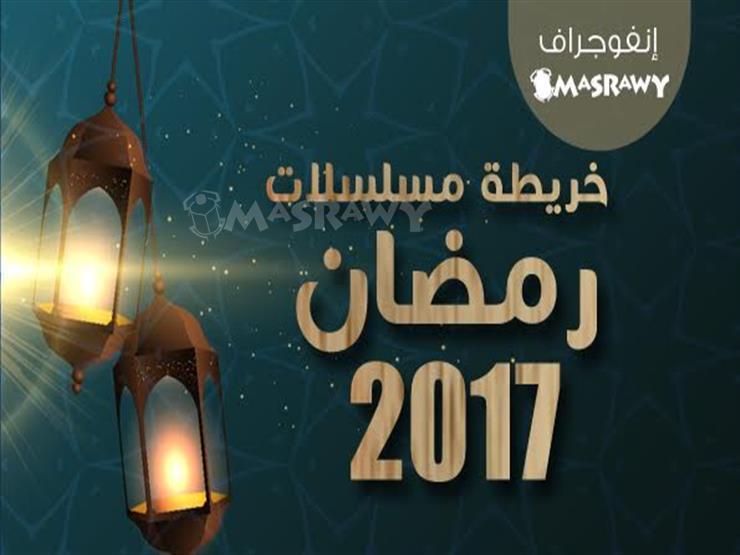 مصراوي ينشر جدول مواعيد عرض مسلسلات رمضان على القنوات الفضائية