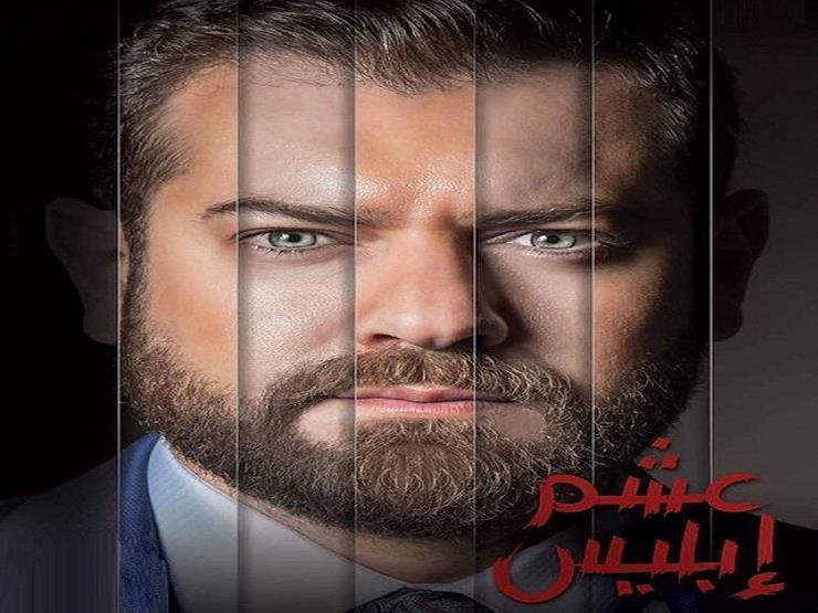 """مسلسل """"عشم ابليس"""" - الحلقة الثالثة"""