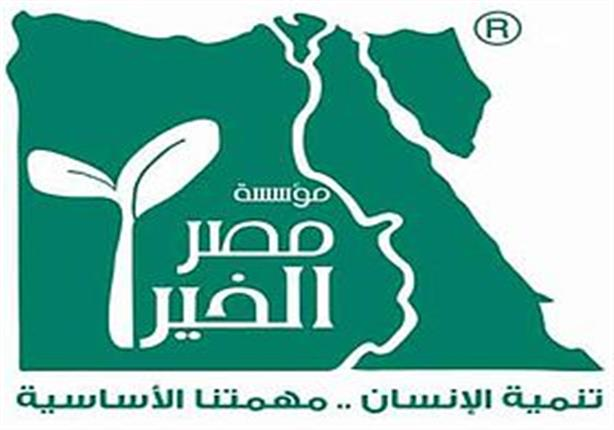 إنجازات مؤسسة مصر الخير في حملة رمضان