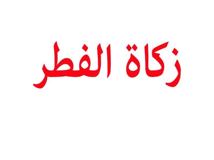 دار الإفتاء: ٨ معلومات عن زكاة الفطر