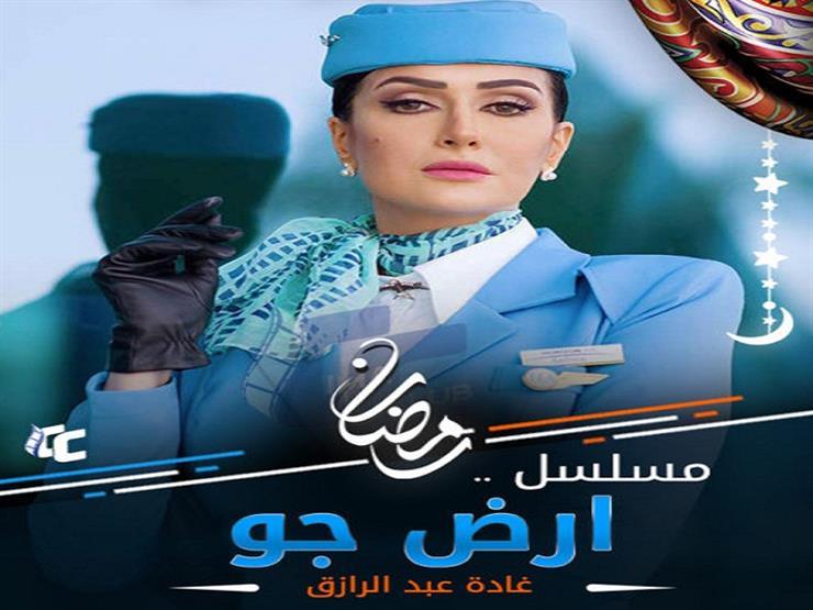 """غادة عبدالرازق تتعاون مع الشرطة للقبض على زوجها في """"أرض جو"""""""