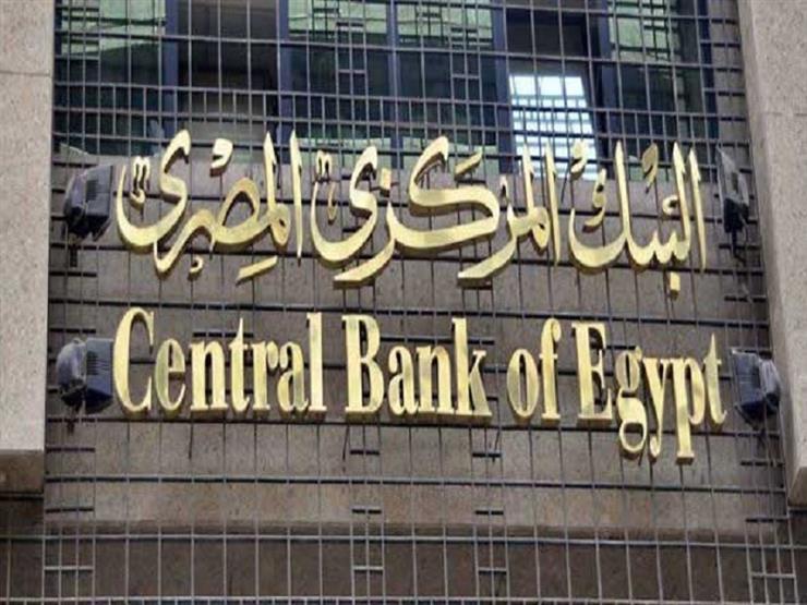 البنك المركزي: 155 مليار جنيه زيادة بحجم ودائع البنوك في مارس الماضي